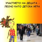 D_Bisset_Destsko_uchastie.pdf