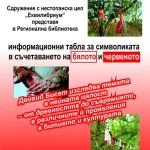 plakat_bila_cherveno_800x1089
