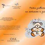 Lichen_dnevnik_maika_dete_bg.pdf