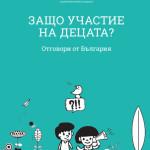 Zasho-uchastie-na-decata_web