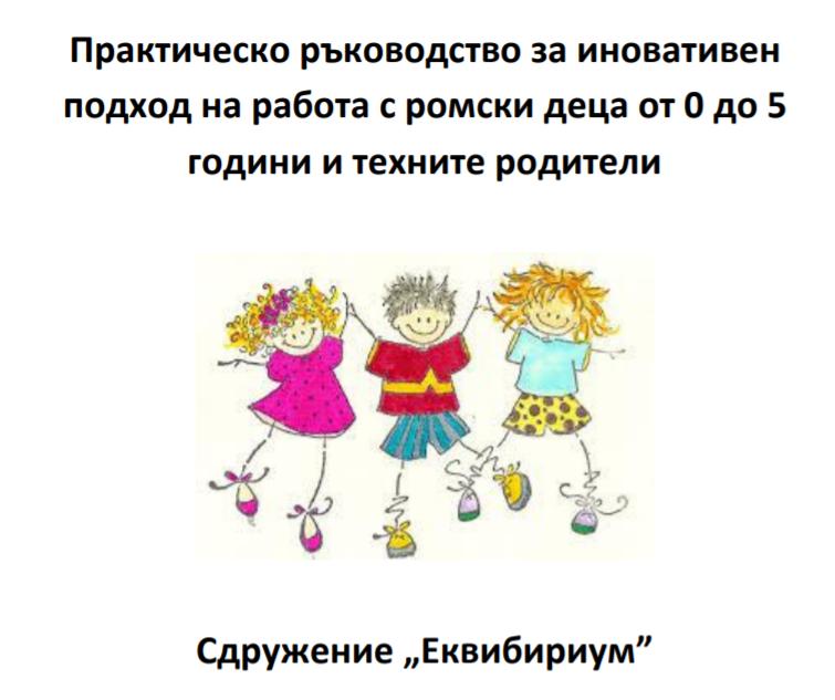 Практическо ръководство за иновативен подход на работа с ромски деца от 0 до 5 години и техните родители