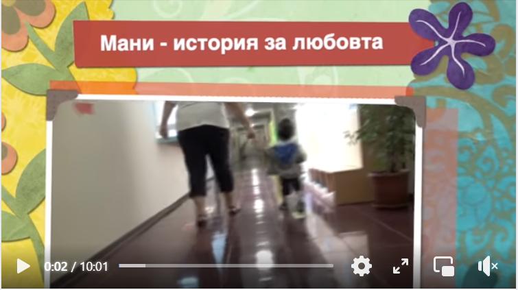 Вижте историята на 2-годишният Мани