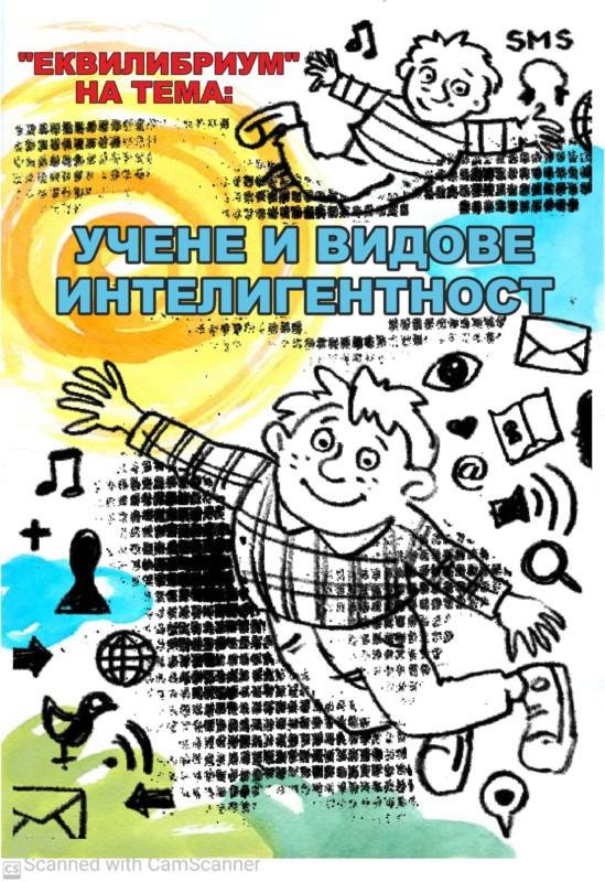 """""""ЕКВИЛИБРИУМ"""" на тема: Учене и видове ителигентност"""